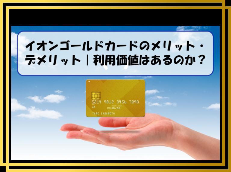 イオンゴールドカードのメリット・デメリット|イオンカードを作るベストなタイミングはこれ