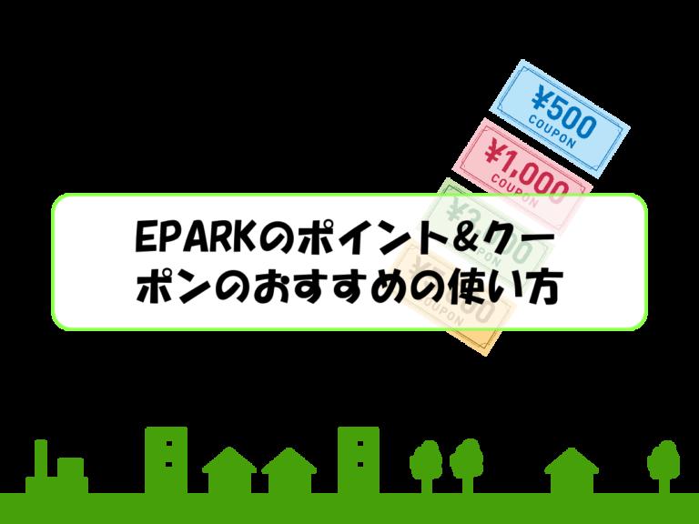 EPARKのポイント&クーポンのおすすめの使い方