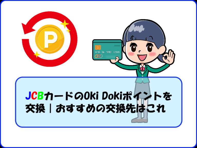 JCBカードのOki Dokiポイントを交換|おすすめの交換先はこれ