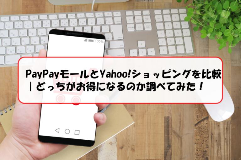 PayPayモールとYahoo!ショッピングを比較|どっちがお得になるのか調べてみた!