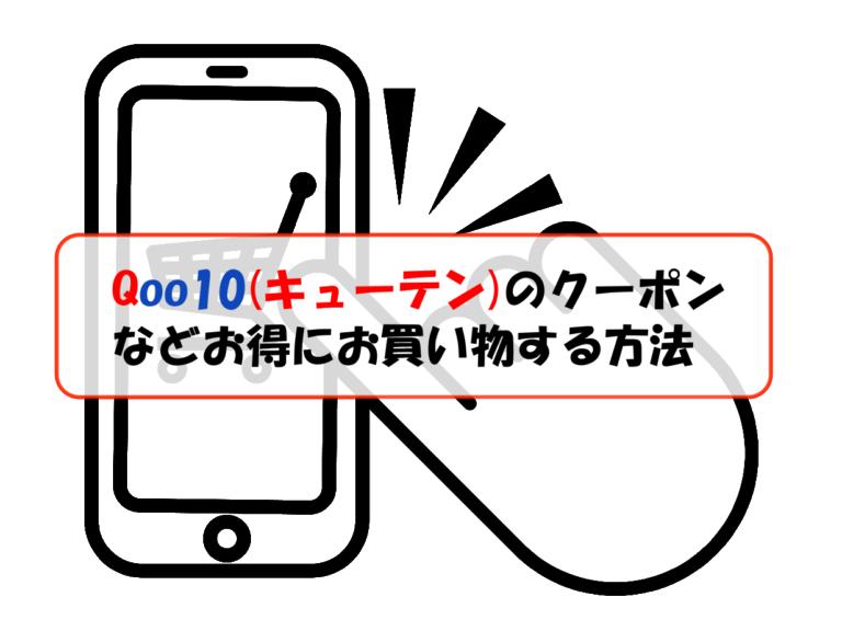 Qoo10(キューテン)のクーポンなどお得にお買い物する方法