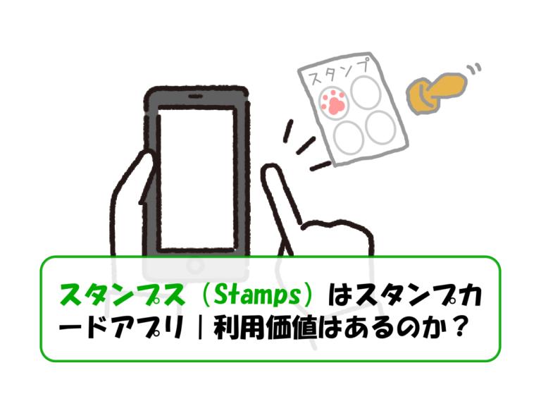 スタンプス(Stamps)はスタンプカードアプリ|利用価値はあるのか?