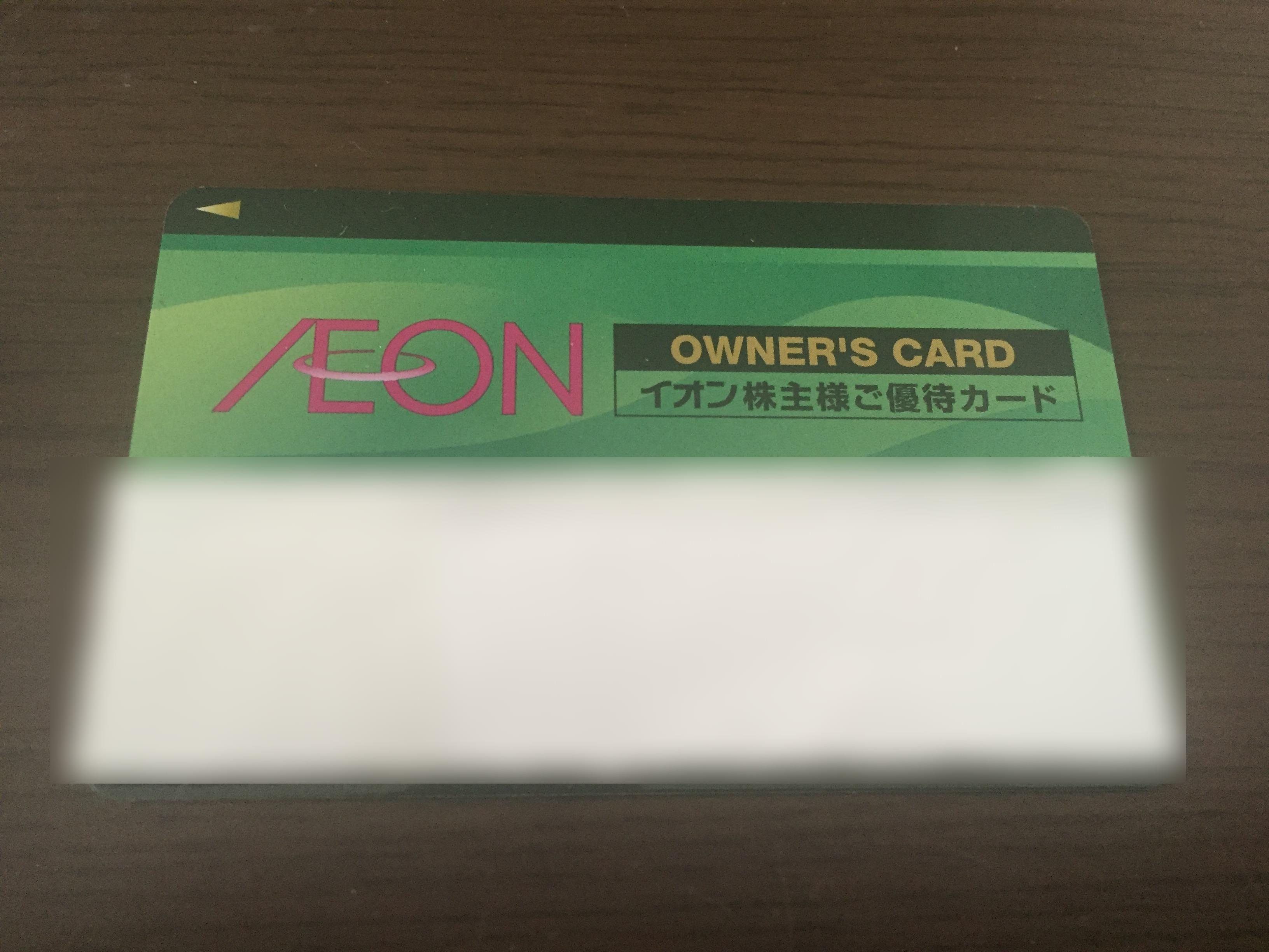 カード イオン 映画 オーナーズ