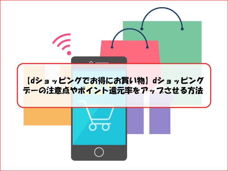 dショッピングでお得にお買い物する方法|dショッピングデーの注意点やクーポン・ポイント還元