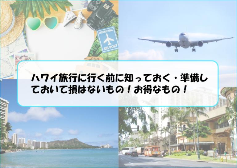 ハワイ旅行に行く前に知っておく・準備しておいて損はないもの!お得なもの!