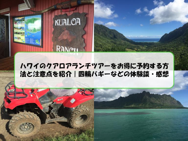 ハワイのクアロアランチツアーをお得に予約する方法と注意点を紹介|四輪バギーなどの体験談・感想