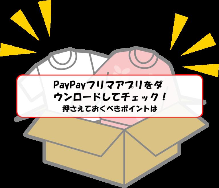 PayPayフリマのアプリをダウンロードしてチェック!押さえておくべきポイントは