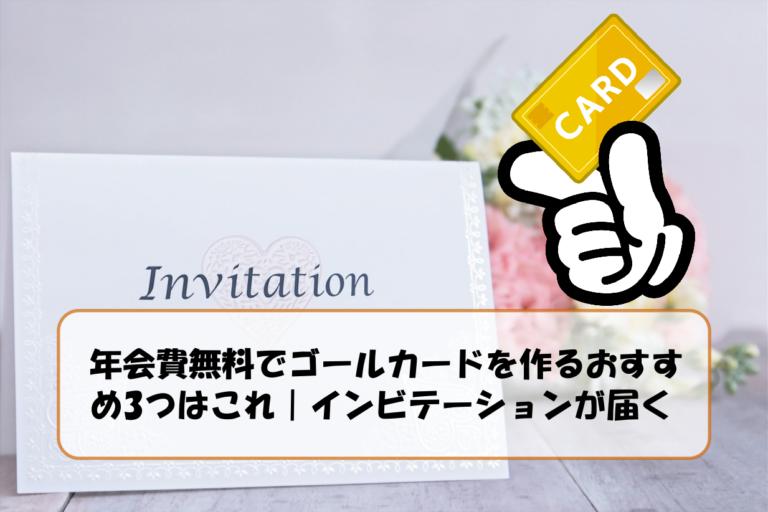 年会費無料でゴールカードを作るおすすめ3つはこれ|インビテーションが届く