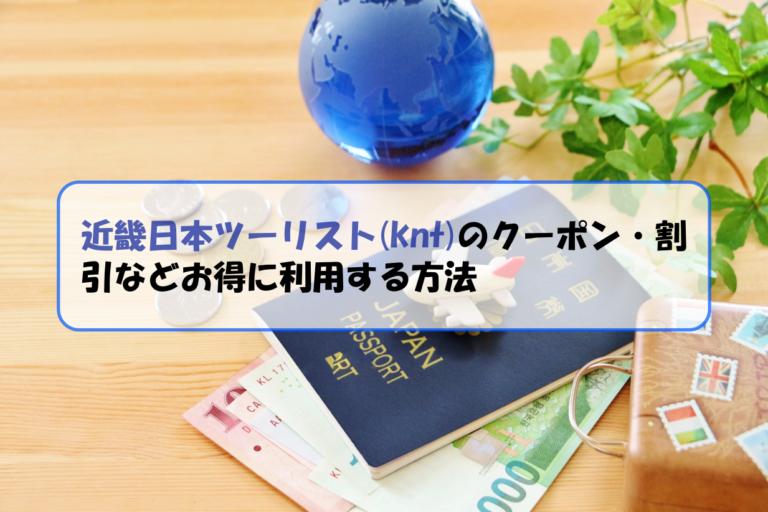 近畿日本ツーリスト(knt)のクーポン・割引などお得に利用する方法