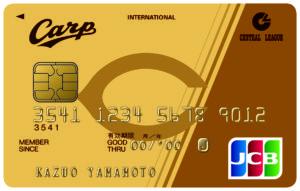 JCBカープカード(ゴールド)