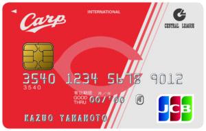 JCBカープカード(一般)