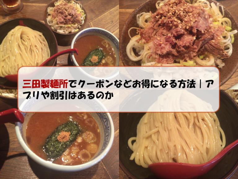 三田製麺所でクーポンなどお得になる方法|アプリや割引はあるのか
