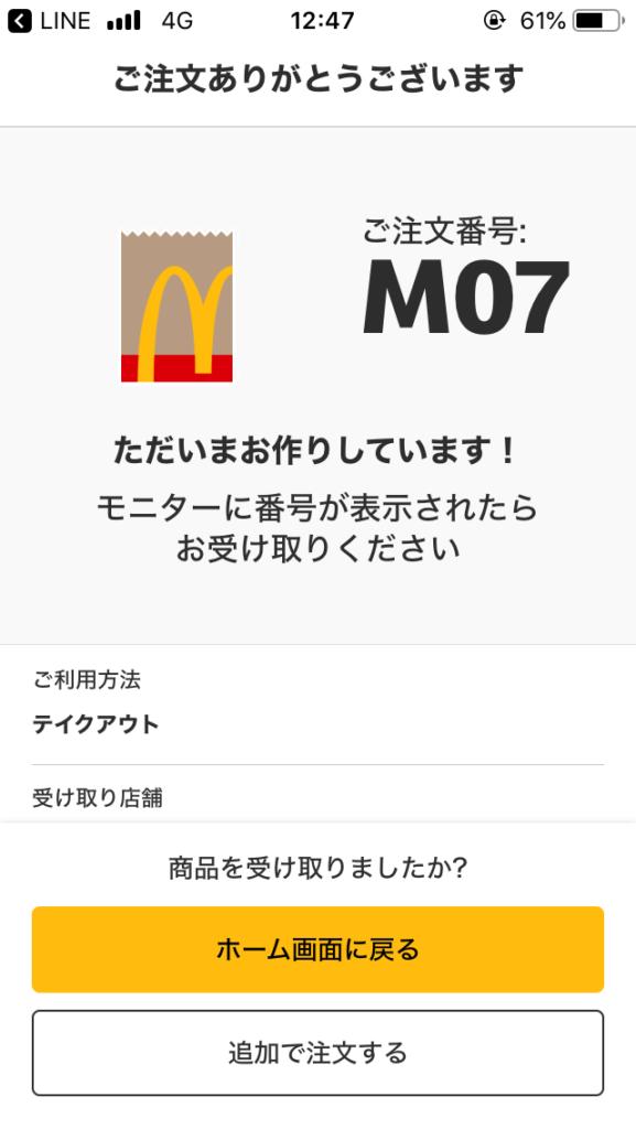 マクドナルドご注文番号