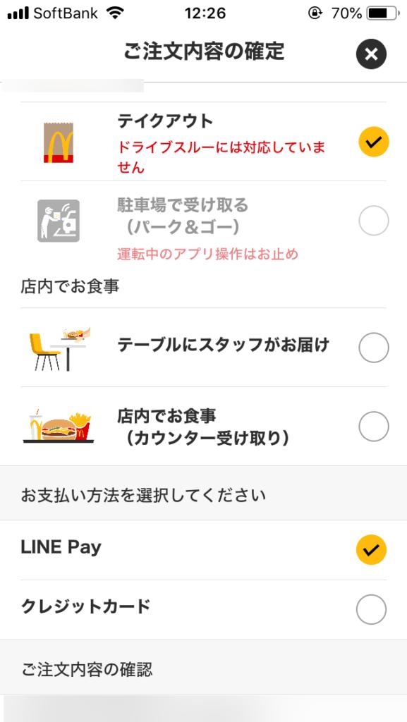 受け取り方法と支払い方法の選択画面