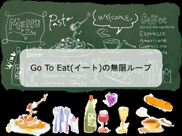 Go To Eat(イート)の無限ループの条件・注意点とおすすめの予約サイト