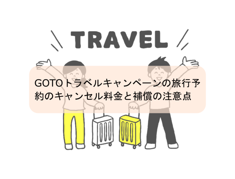 GOTOトラベルキャンペーンの旅行予約のキャンセル料金と補償の注意点