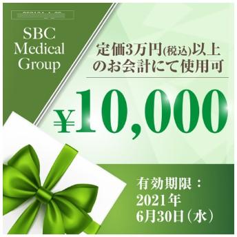 湘南美容10000円割引クーポン