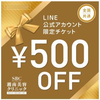 湘南美容500円割引クーポン