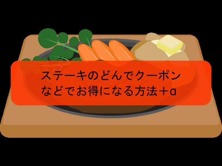 ステーキのどんでクーポンなどお得に利用できる方法|+αお得に利用するコツ
