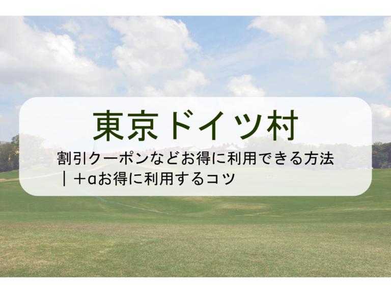 東京ドイツ村で割引クーポンなどお得に利用できる方法|+αお得に利用するコツ