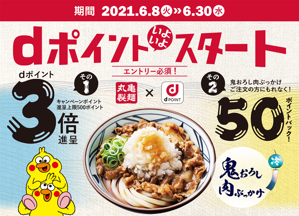 dポイント丸亀製麵スタートキャンペーン