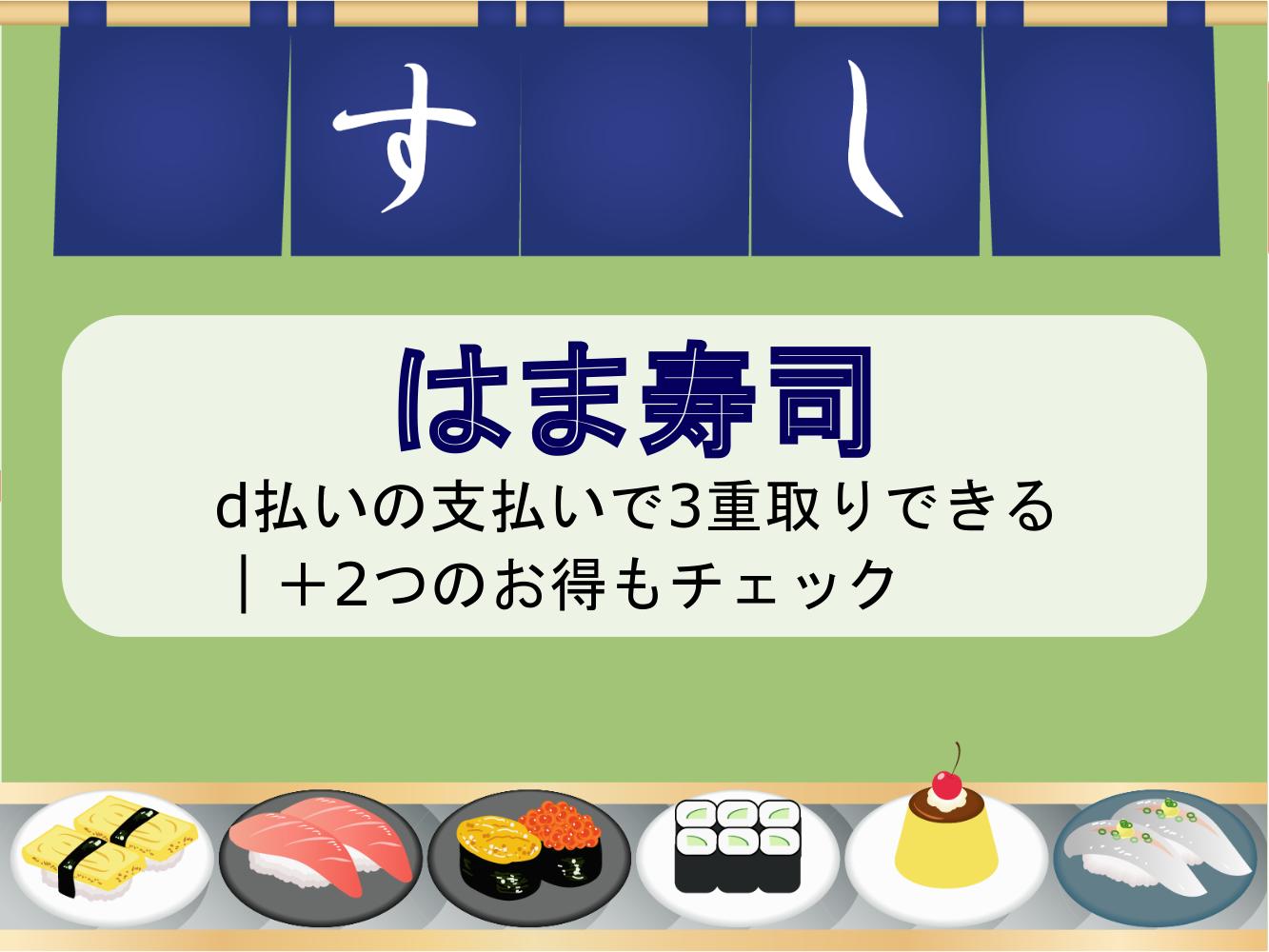 払い は ま 寿司 d くら寿司でd払いは使える?使えない?2021年7月現在