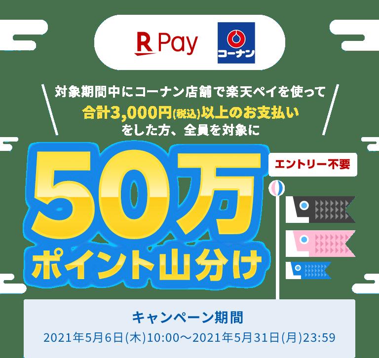 コーナン楽天ペイ50万ポイント山分けキャンペーン
