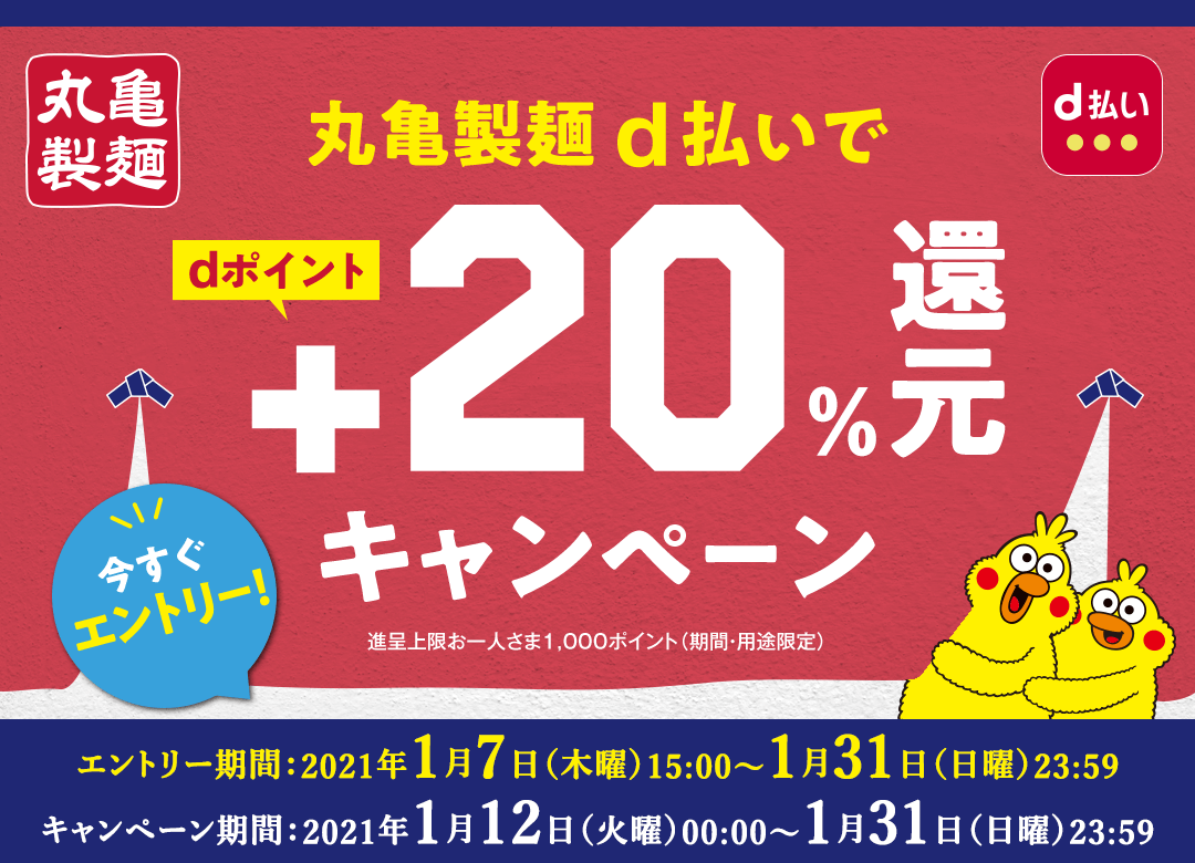 丸亀製麺d払いで20%還元キャンペーン
