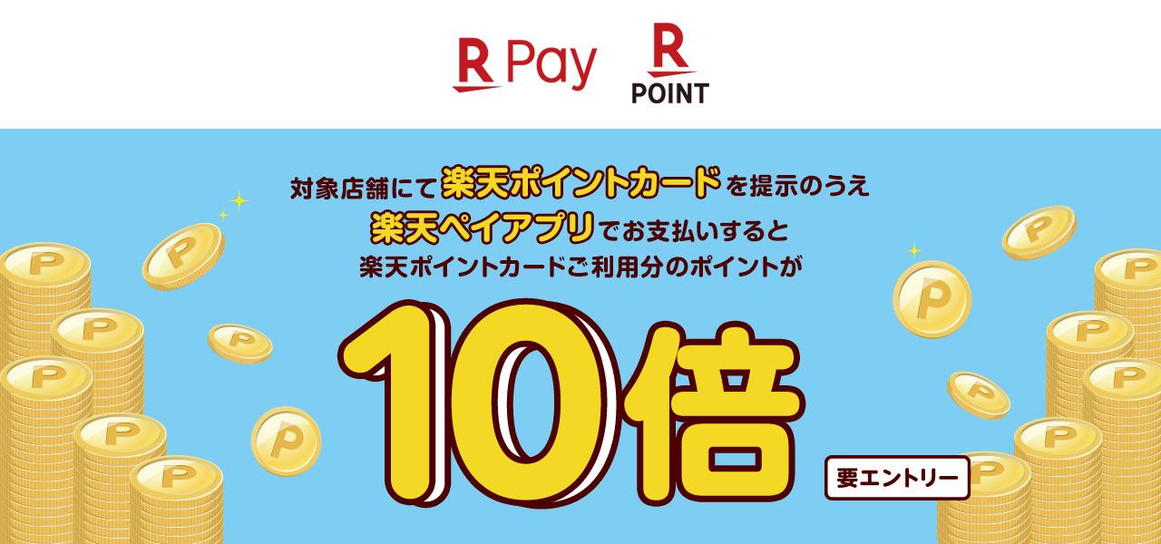 楽天ポイントカード提示で楽天ペイ支払いでポイント10倍キャンペーン