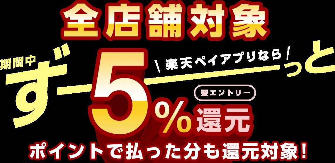 楽天ペイ5%ポイント還元キャンペーン