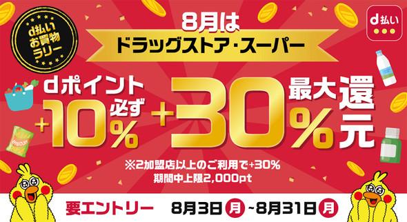 d払い最大30%ポイント還元キャンペーン