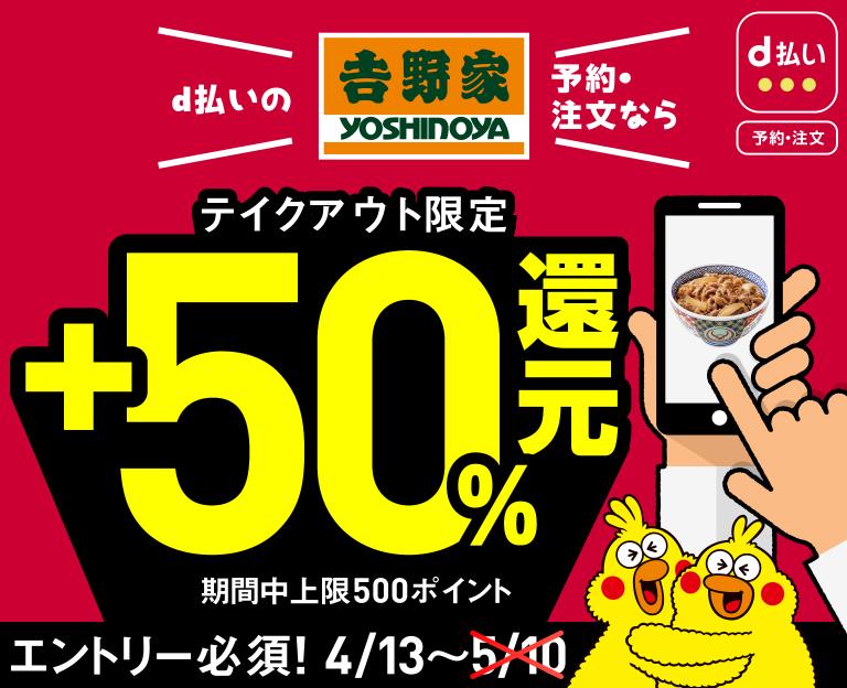 吉野家d払いでdポイント50%還元キャンペーン