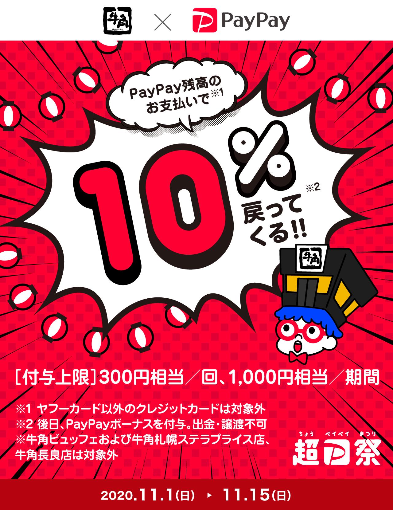 牛角PayPayキャンペーン