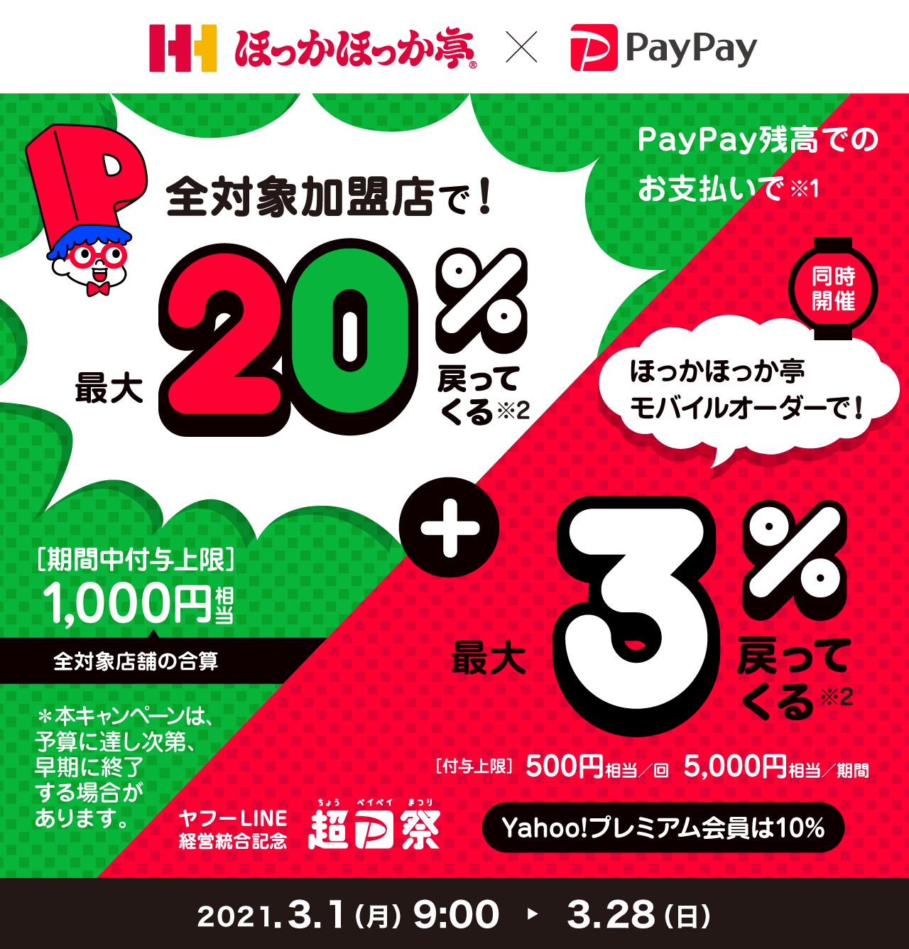 ほっかほっか亭paypayキャンペーン