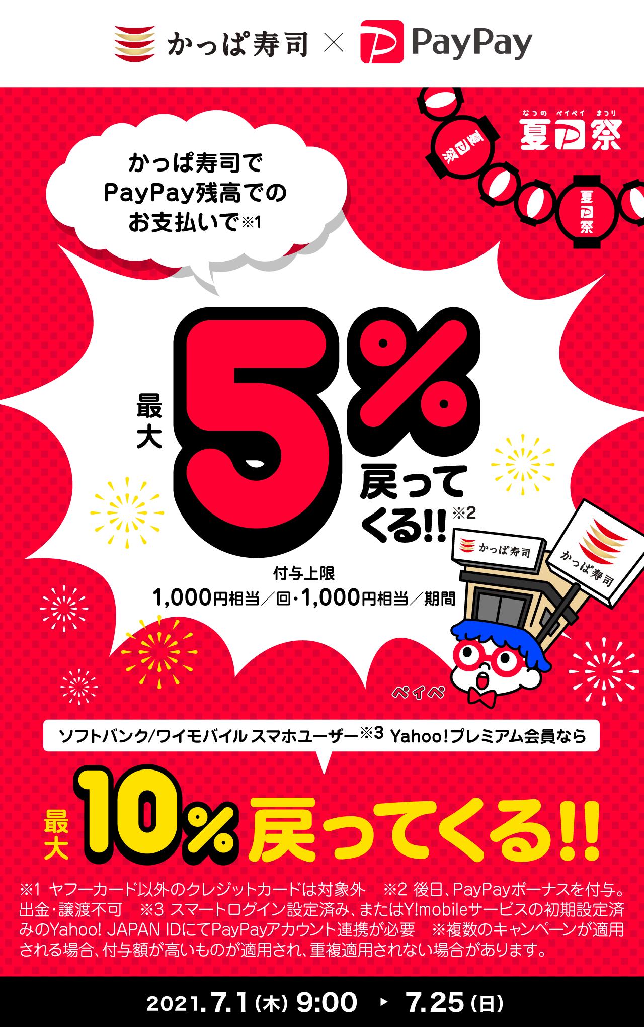 かっぱ寿司PayPayキャンペーン