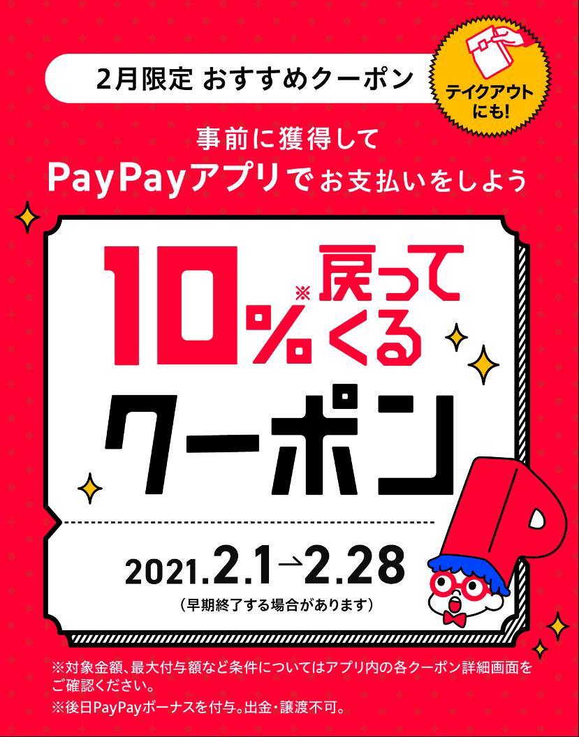 paypay2021年2月限定10%戻ってくるクーポン
