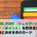 JRE POINT(ジェイアールイーポイント)を貯める方法とおすすめのカード