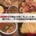 三田製麺所での支払い方法|クレジットカード・電子マネー・スマホ決済などは可能なのか
