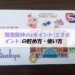 阪急阪神のsポイント(エスポイント)の貯め方・使い方|関西の方は必須か
