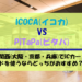ICOCA(イコカ)vsPiTaPa(ピタパ)|関西(大阪・京都・兵庫)のICカードでおすすめはどっち?