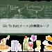 Go To Eat(イート)の無限ループの条件と注意点|予約するなら・1000円セットでお得に!