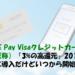 LINE Pay Visaクレジットカード(仮称)先行予約開始時期 2019年8月予定「3%の高還元」