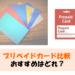 プリペイドカード比較|おすすめはどれ?|
